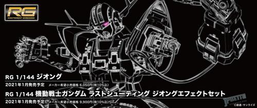 这个机器人模型没有腿啊!RG版吉翁号2021年1月发售