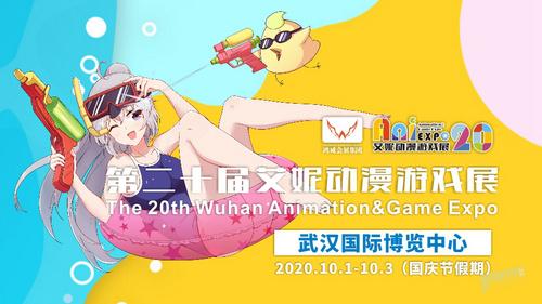 武汉国庆有漫展,第二十届艾妮动漫游戏展