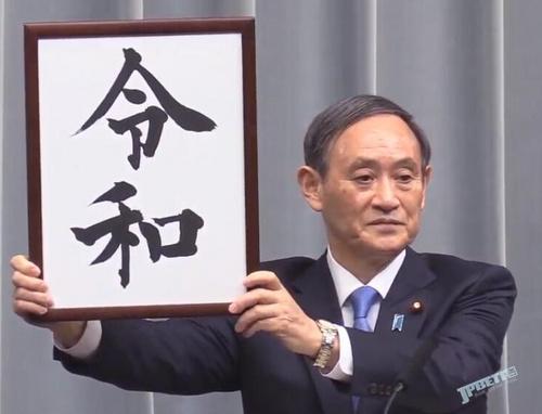 """日本新年號""""令和""""公布,平成止步2019年4月30日"""