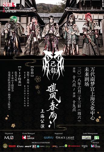 日本最强视觉系摇滚乐队己龍「磑風舂雨」上海公演决定 !