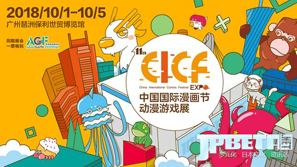 第11屆CICF EXPO啟動 ,新文娛主題五大展館締造漫展新時代