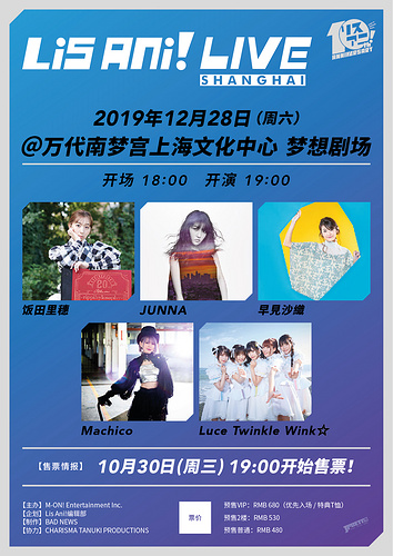 LisAni!LIVE SHANGHAI 12月28日万代南梦宫文化中心开演
