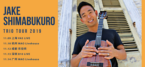 感受来自夏威夷最醇正的海风,尤克里里指弹大师·JAKE SHIMABUKURO三重奏巡演2019即将开启