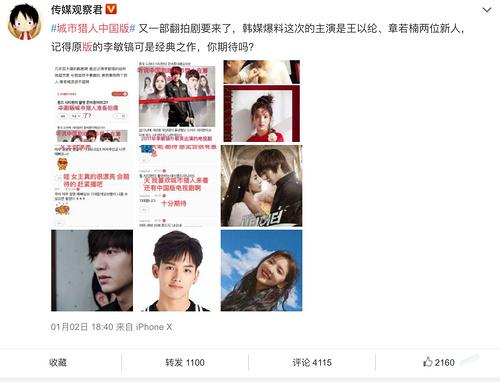 韓版《城市獵人》將翻拍中國版系不實傳言 ,權利方North Stars Pictures發文澄清