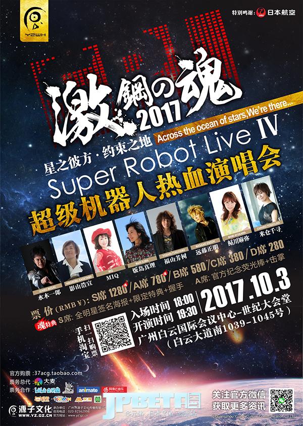 热血,奇迹,再起!2017激•钢之魂超级热血机器人演唱会点燃羊城!