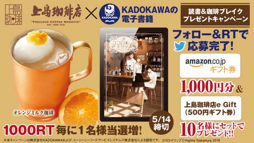 電子書一樣可以很優雅,日本上島珈琲店和角川聯手抬起格調