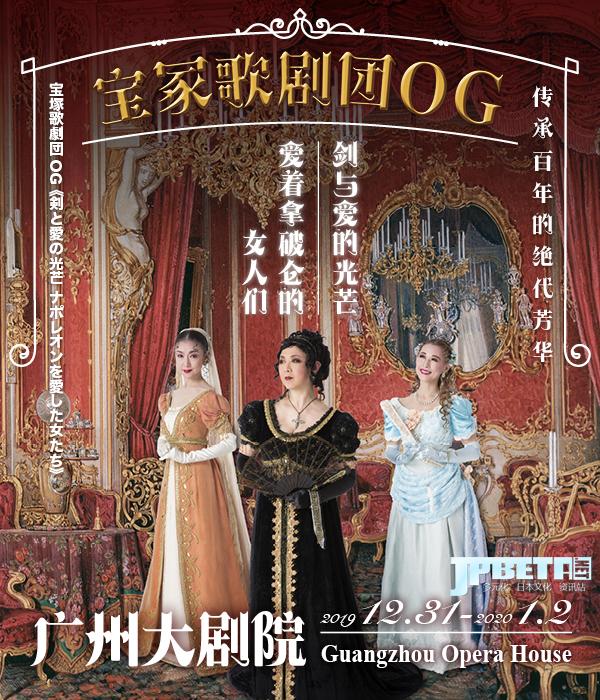 《劍與愛的光芒-愛著拿破侖的女人們》——傳承百年的絕代芳華,風靡全日本的寶冢OG來了!