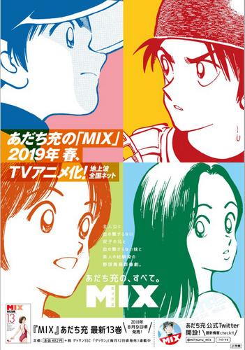 《Touch》三十年后的世界,安達充新作《MIX》TV動畫化