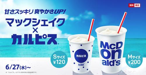 羡慕不来的,日本麦当劳今年也要出可尔必思奶昔