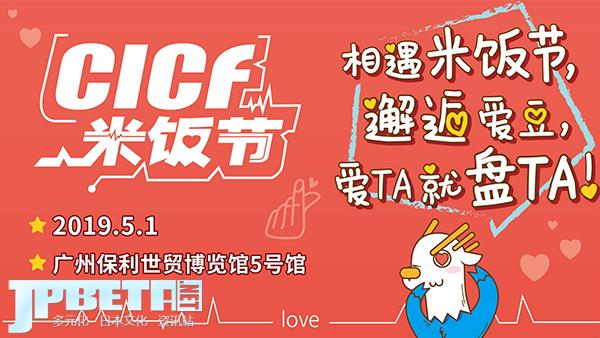 CICF米饭节精选72位超人气角色参战,首创打榜玩法强势公开!