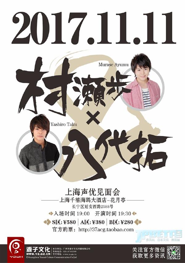 村瀨步×八代拓見面會——這個雙十一,一起來囤歡樂!