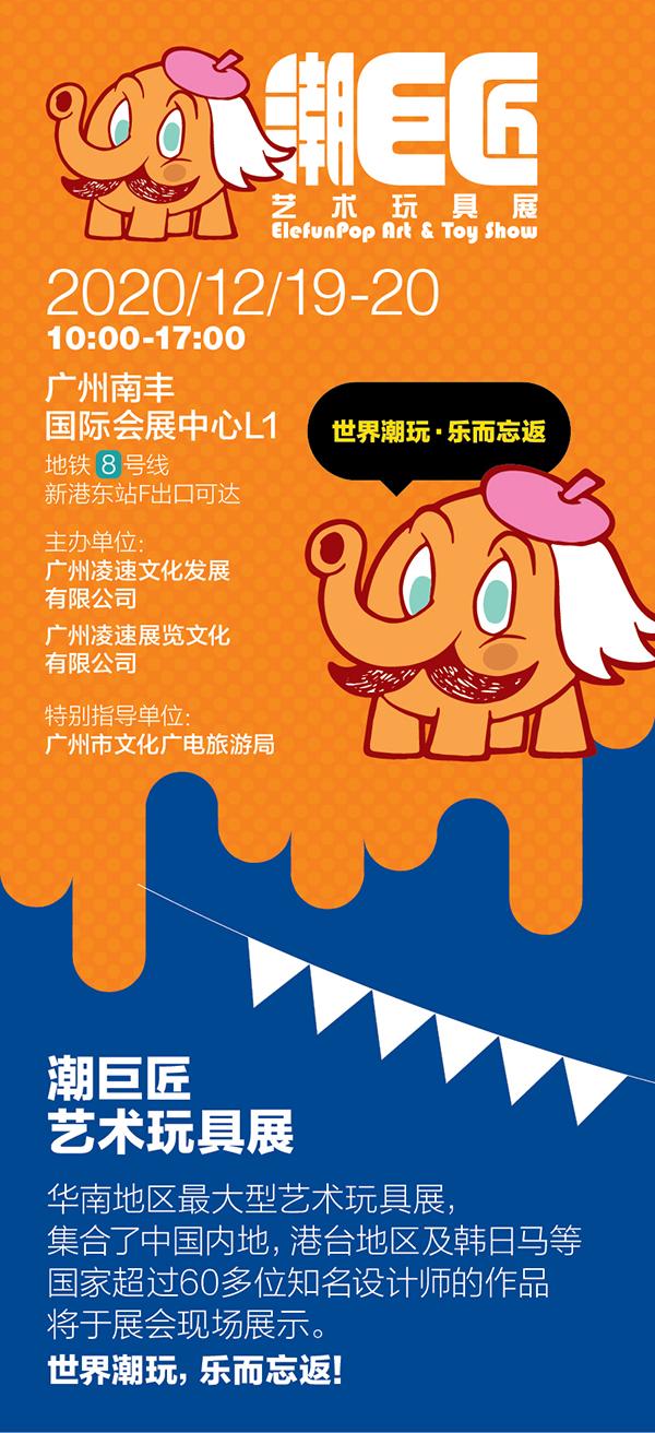 世界潮玩,乐而忘返!潮巨匠艺术玩具展来广州啦!