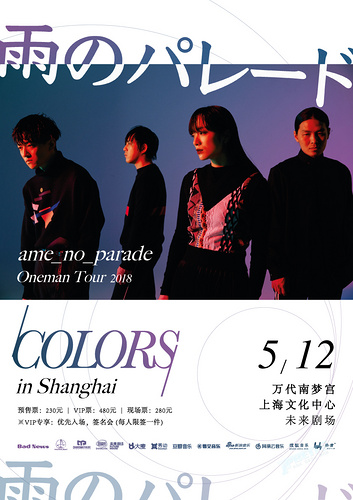 "ame_no_parade Oneman Tour 2018 ""COLORS"" in SHANGHAI"