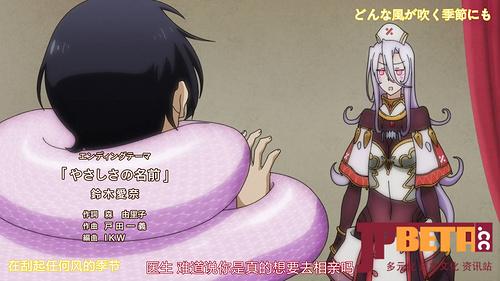 [Sakurato.sub][Monster Girl Doctor][01][GB][1080P].mp4_20200729_220516.717.jpg