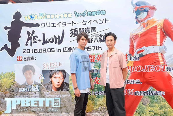 『HE-LOW』主創須賀貴匡&高野八誠:讓特攝人拍攝的特攝片,告訴你們特攝的魅力吧!