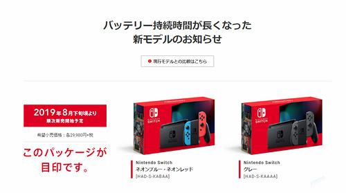 续航追加2小时!新版Nintendo Switch 8月出货