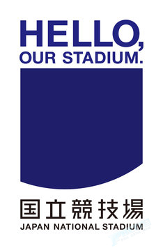 日本新国立竞技场年底正式启用,首发开场活动六万张票八月开抽