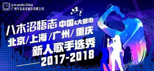 八木沼悟志領銜發布新生代動漫歌姬全國招募令!下一代動漫歌姬在此誕生!