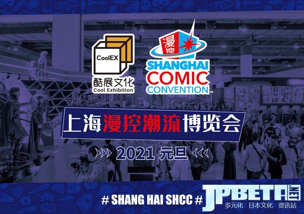 CICF運營方正式接手SHCC  酷展文化布局全國動漫游戲版圖