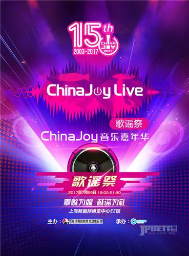经典集结!二次元音乐盛典ChinaJoyLive歌谣祭即将降临魔都!