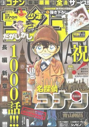 小学生活好,丰富又多彩,《名侦探柯南》漫画连载1000回啦!