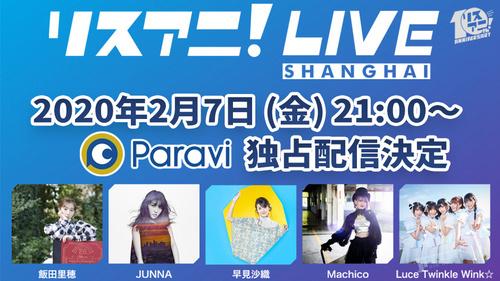 """家虎一聲吼過海?!""""LisAni!LIVE SHANGHAI """"2月7日日本網上播出"""