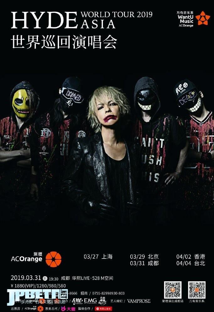 那个男人来了|日本摇滚大神HYDE2019巡演开启下月燃向魔都