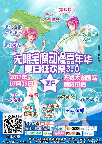 无限宅腐动漫嘉年华ZF夏日祭3.0