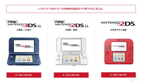 一代神机终落幕,任天堂3DS生产终了