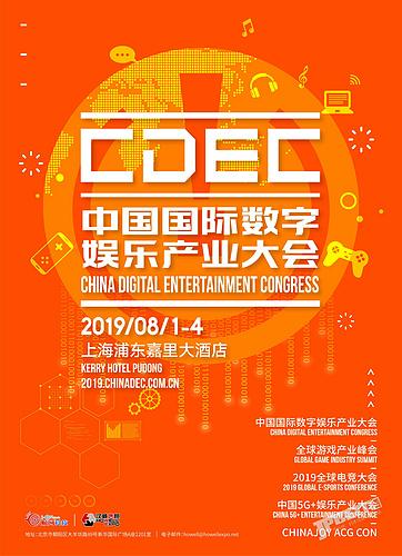 二次元盛世来临!CHINAJOY ACG CON今夏即将火热开幕!