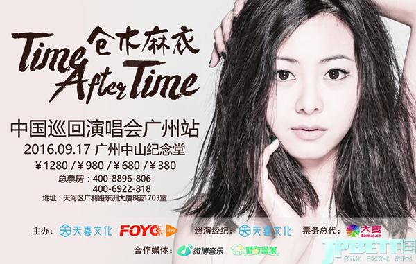 """仓木麻衣""""Time After Time""""中国巡回演唱会九月开演!"""