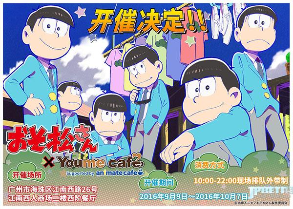 广州「おそ松さん×Youme cafe」主题餐厅9月举办