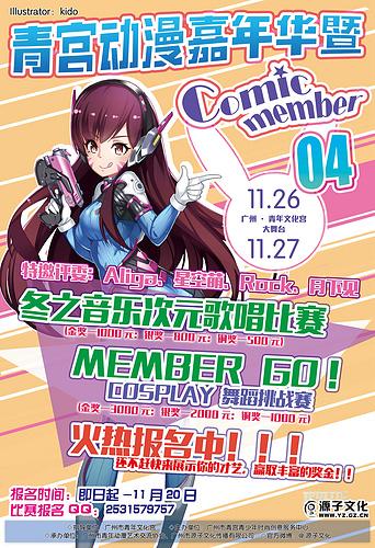 松野井雅活动出演!广州青宫动漫嘉年华暨Comic Member04 定档11月底