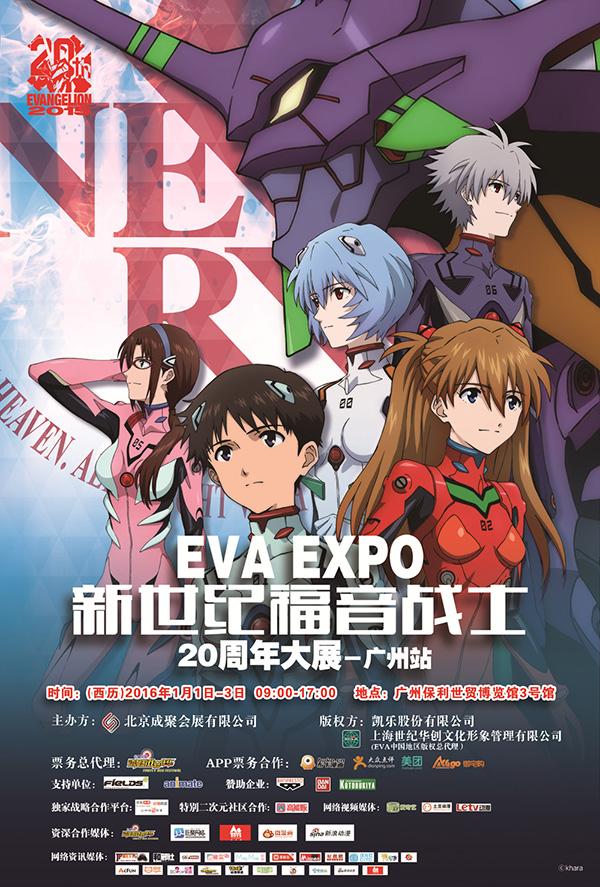 EVA大展元旦登陆广州 20周年巨献惊喜不断