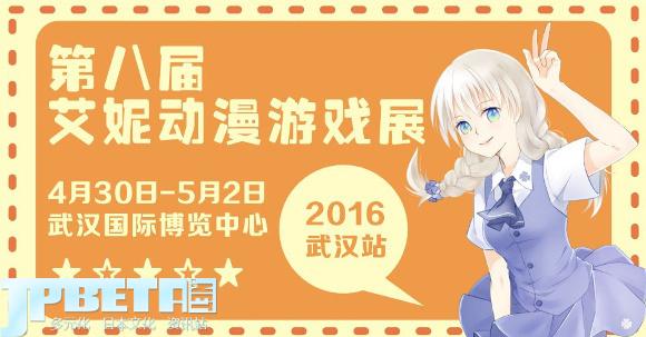 豪华嘉宾阵容降临武汉,艾妮动漫游戏展全面升温!