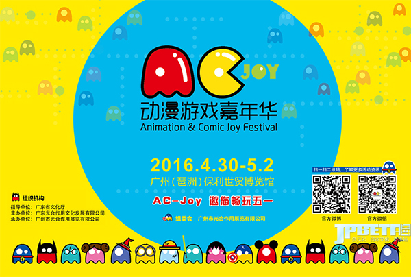 AC-Joy全陣容全時間暢玩攻略!強大嘉賓陣容群星閃耀!