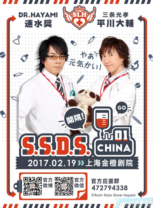 日本超人氣聲優活動S.S.D.S. 2月19日空降上海!速水獎&平川大輔帶給你不一樣的舞臺!