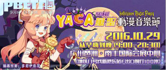 妖都秋日最受期待的二次元盛會——YACA萬圣動漫音樂節完美落幕