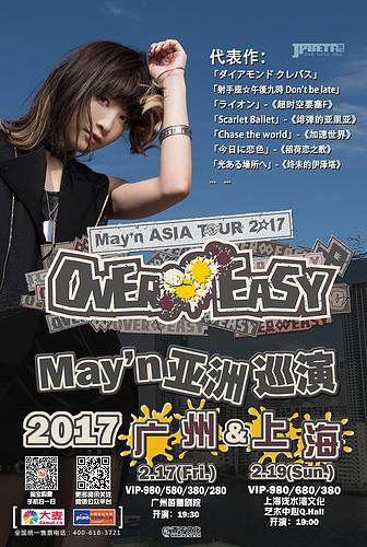 時隔兩年,再次相約!May'n Asia Tour 2017「OVER∞EASY」 廣州·上海站不容錯過!
