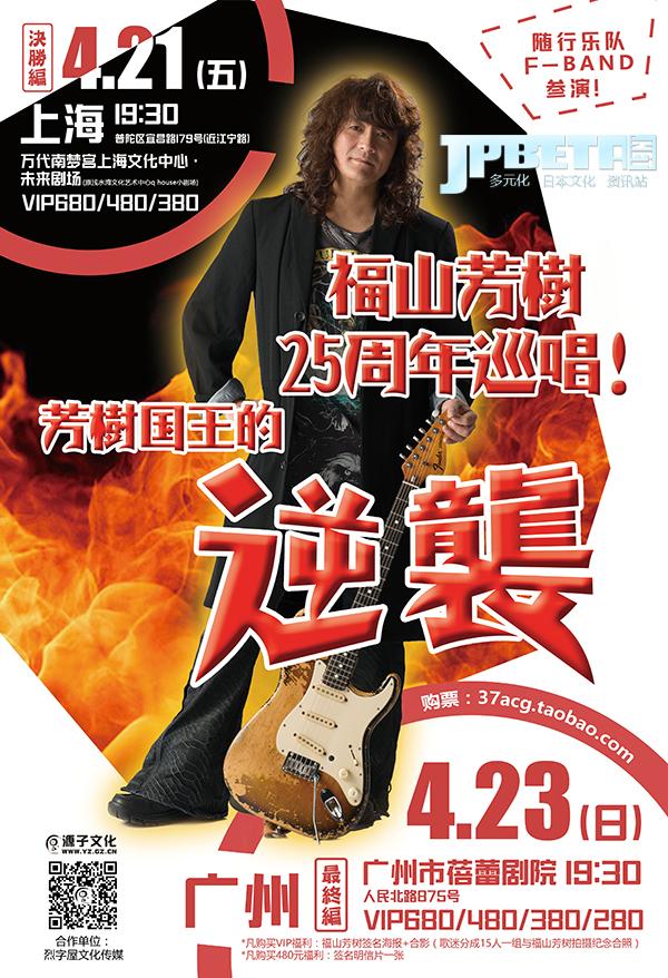 咆哮!不滅的搖滾斗魂,永遠的Fire Bomber! 福山芳樹25周年巡唱in上海/廣州~芳樹國王的逆襲~
