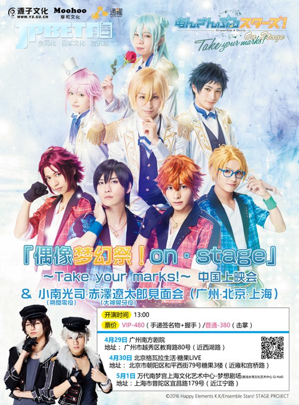『偶像梦幻祭!on•stage』~Take your marks!~ 中国上映会 &小南光司•赤泽遼太郎见面会——开课啦!