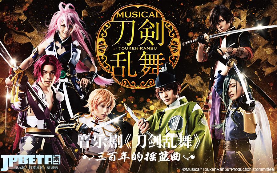 新一作刀·男·人要来了!音乐剧《刀剑乱舞》~三百年的摇篮曲~中国珠海5月公演