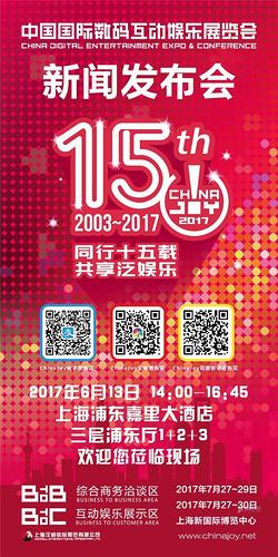 同行十五载,共享泛娱乐——2017第十五届ChinaJoy新闻发布会举行在即