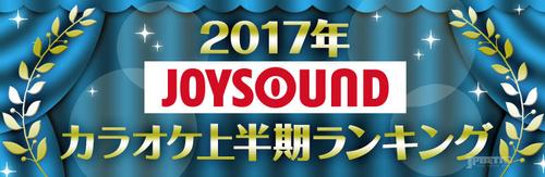 JOYSOUND 2017年半年卡拉OK排行榜發布,《逃跑可恥卻有用》星野源的《戀》唱的最多