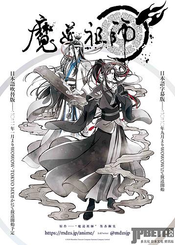 《魔道祖师》登陆日本,先播字幕版再放配音版