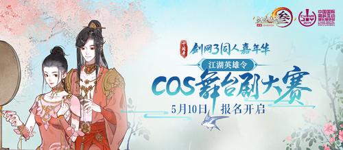 寻找舞台之星!剑网3Cos舞台剧大赛即将开启报名通道!