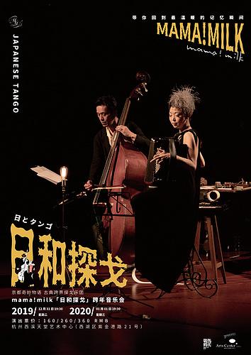 元旦在杭州聆聽古典跨界, Mama! Milk「日和探戈」跨年音樂會