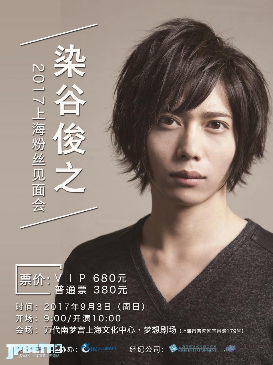 """你们的""""鹤丸姥爷""""来了!日本2.5次元舞台剧人气演员染谷俊之上海见面会举办决定!"""