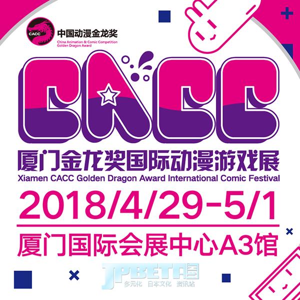 """2018大吉大利CACC總宣!點擊召喚""""超級空投""""!"""
