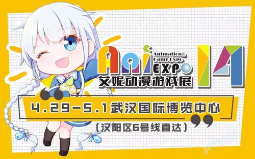 【汉阳国博4.29-5.1艾妮动漫游戏展】终极逛展攻略强势来袭!